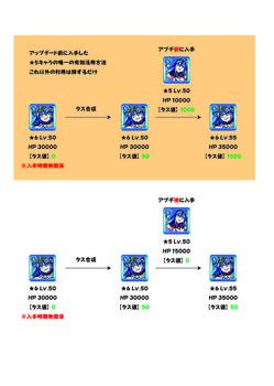 モンスト合成-02.jpg