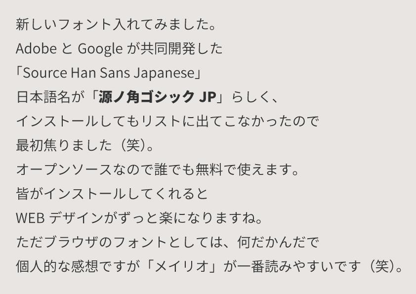 Source_Han_Sans.jpg